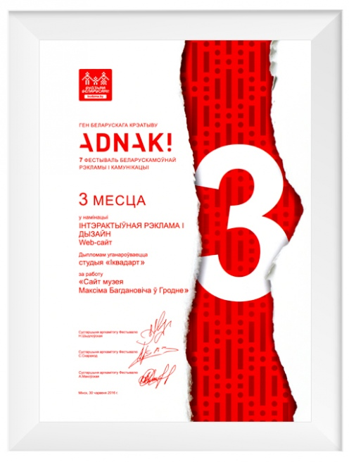 3rd place at Festival of Belarusian Advertising and Communication aDNak, 2016