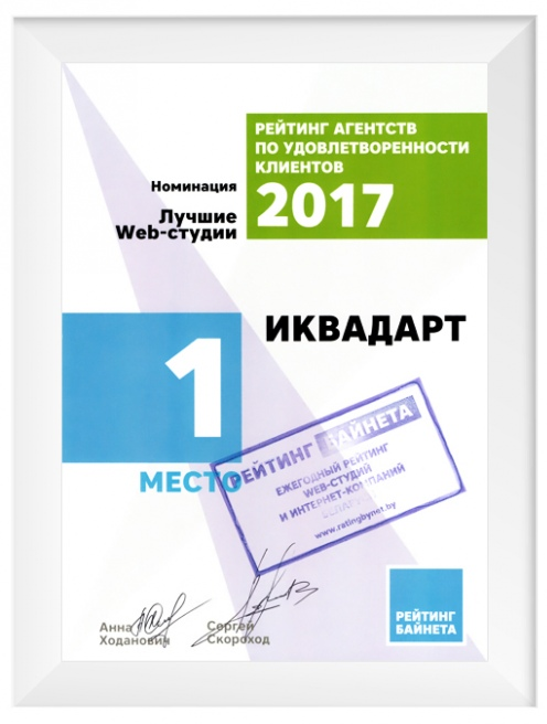 1st best web studio in Belarus according to Customer Satisfaction rating, Bynet Rating, 2017