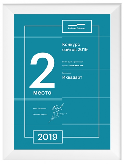"2nd place in the ""Promotional Website"" nomination, Bynet Rating, 2019"